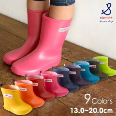 stample rainboots